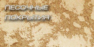 песочные покрытия (Сахара)